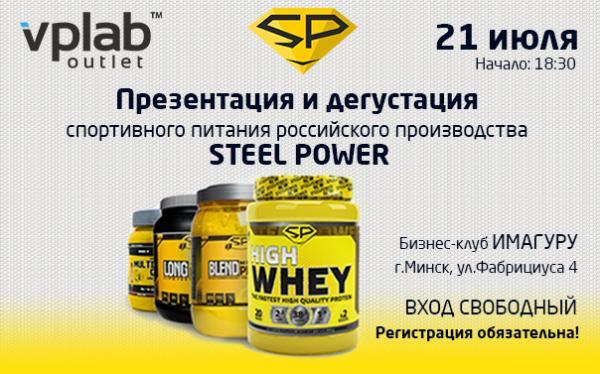 Русские бренды спортивного питания